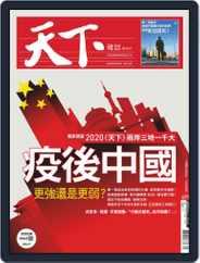 Commonwealth Magazine 天下雜誌 (Digital) Subscription June 3rd, 2020 Issue
