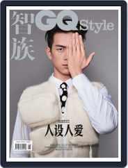 智族GQ Style (Digital) Subscription November 7th, 2019 Issue