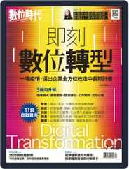 Business Next 數位時代 (Digital) Subscription June 30th, 2020 Issue