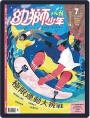 Youth Juvenile Monthly 幼獅少年 (Digital) Subscription June 30th, 2020 Issue