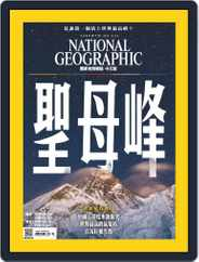 National Geographic Magazine Taiwan 國家地理雜誌中文版 (Digital) Subscription July 2nd, 2020 Issue