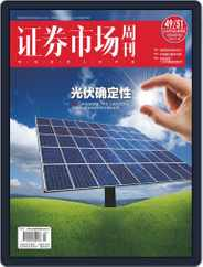 Capital Week 證券市場週刊 (Digital) Subscription July 3rd, 2020 Issue