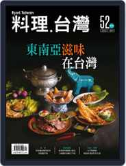 Ryori.taiwan 料理‧台灣 (Digital) Subscription July 3rd, 2020 Issue