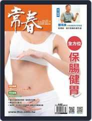 Evergreen 常春 (Digital) Subscription July 6th, 2020 Issue