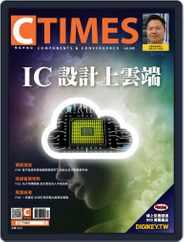 Ctimes 零組件雜誌 (Digital) Subscription July 8th, 2020 Issue