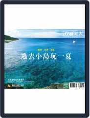 Travelcom 行遍天下 (Digital) Subscription July 8th, 2020 Issue