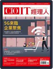 CIO IT 經理人雜誌 (Digital) Subscription July 8th, 2020 Issue