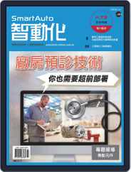 Smart Auto 智動化 (Digital) Subscription July 8th, 2020 Issue