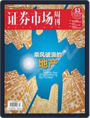 Capital Week 證券市場週刊 (Digital) Subscription July 10th, 2020 Issue