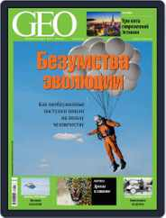 GEO Russia Magazine (Digital) Subscription March 1st, 2018 Issue