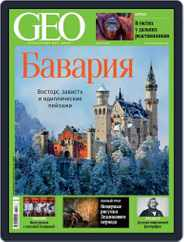 GEO Russia Magazine (Digital) Subscription December 1st, 2017 Issue