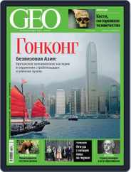 GEO Russia Magazine (Digital) Subscription September 1st, 2017 Issue