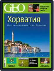 GEO Russia Magazine (Digital) Subscription August 1st, 2017 Issue