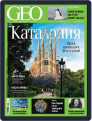 GEO Russia Magazine (Digital) Subscription June 1st, 2017 Issue