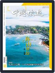 China Tourism 中國旅遊 (Chinese version) (Digital) Subscription February 27th, 2020 Issue