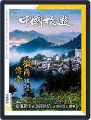 China Tourism 中國旅遊 (Chinese version) (Digital) Subscription January 31st, 2020 Issue