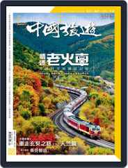 China Tourism 中國旅遊 (Chinese version) (Digital) Subscription August 30th, 2019 Issue