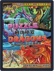 nitian games 逆天遊戲叢書 (Digital) Subscription February 23rd, 2014 Issue