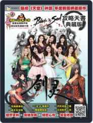 nitian games 逆天遊戲叢書 (Digital) Subscription December 16th, 2013 Issue
