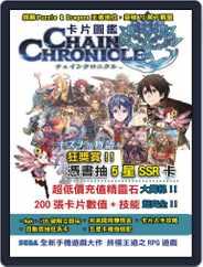nitian games 逆天遊戲叢書 (Digital) Subscription November 4th, 2013 Issue