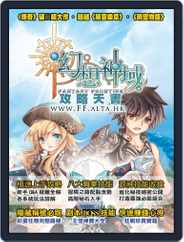 nitian games 逆天遊戲叢書 (Digital) Subscription September 13th, 2013 Issue