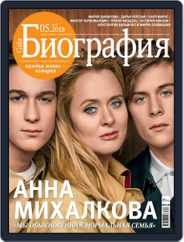 GALA Биография Magazine (Digital) Subscription May 1st, 2018 Issue