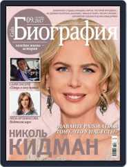 GALA Биография Magazine (Digital) Subscription September 1st, 2017 Issue