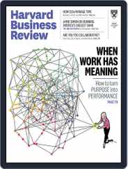 Harvard Business Review (Digital) Subscription July 1st, 2018 Issue