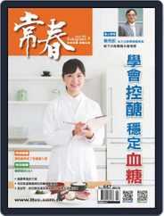 Evergreen 常春 (Digital) Subscription June 1st, 2020 Issue