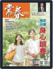 Evergreen 常春 (Digital) Subscription April 6th, 2020 Issue