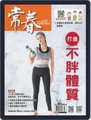 Evergreen 常春 (Digital) Subscription March 5th, 2020 Issue