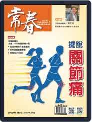Evergreen 常春 (Digital) Subscription February 3rd, 2020 Issue