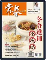 Evergreen 常春 (Digital) Subscription December 31st, 2019 Issue