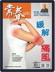Evergreen 常春 (Digital) Subscription December 3rd, 2019 Issue