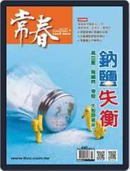 Evergreen 常春 (Digital) Subscription November 1st, 2019 Issue
