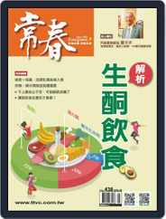 Evergreen 常春 (Digital) Subscription August 30th, 2019 Issue