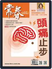 Evergreen 常春 (Digital) Subscription July 3rd, 2019 Issue