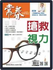 Evergreen 常春 (Digital) Subscription June 3rd, 2019 Issue
