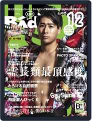 バディ badi (Digital) Subscription October 20th, 2018 Issue