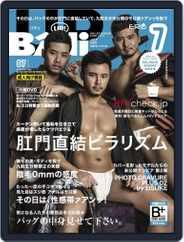 バディ badi (Digital) Subscription May 20th, 2018 Issue