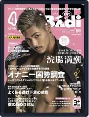バディ badi (Digital) Subscription February 20th, 2018 Issue