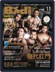 バディ badi (Digital) Subscription September 22nd, 2017 Issue