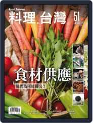 Ryori.taiwan 料理‧台灣 (Digital) Subscription May 6th, 2020 Issue