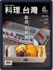 Ryori.taiwan 料理‧台灣 (Digital) Subscription May 3rd, 2019 Issue
