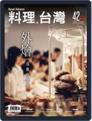Ryori.taiwan 料理‧台灣 (Digital) Subscription November 5th, 2018 Issue