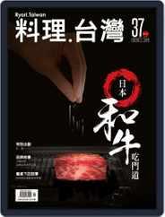 Ryori.taiwan 料理‧台灣 (Digital) Subscription January 3rd, 2018 Issue