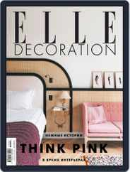 Elle Decoration (Digital) Subscription March 1st, 2019 Issue