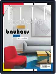 Elle Decoration (Digital) Subscription February 1st, 2019 Issue