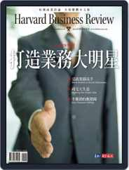 Harvard Business Review Complex Chinese Edition Special Issue 哈佛商業評論特刊 Magazine (Digital) Subscription January 9th, 2015 Issue