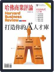 Harvard Business Review Complex Chinese Edition Special Issue 哈佛商業評論特刊 Magazine (Digital) Subscription January 8th, 2015 Issue